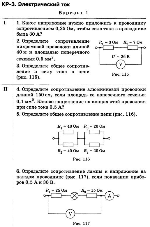 Персональный сайт Физика  Электрический ток 1 вариант jpg