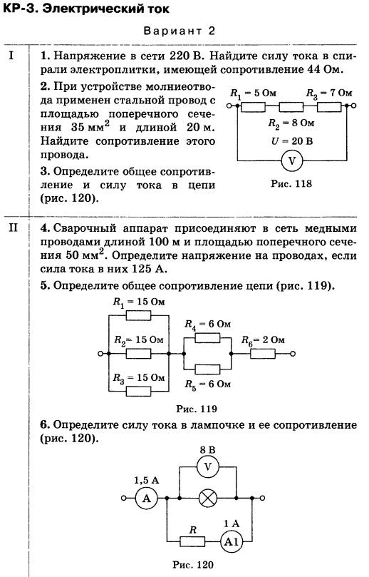 Контрольная работа по физике электрический ток 9 класс