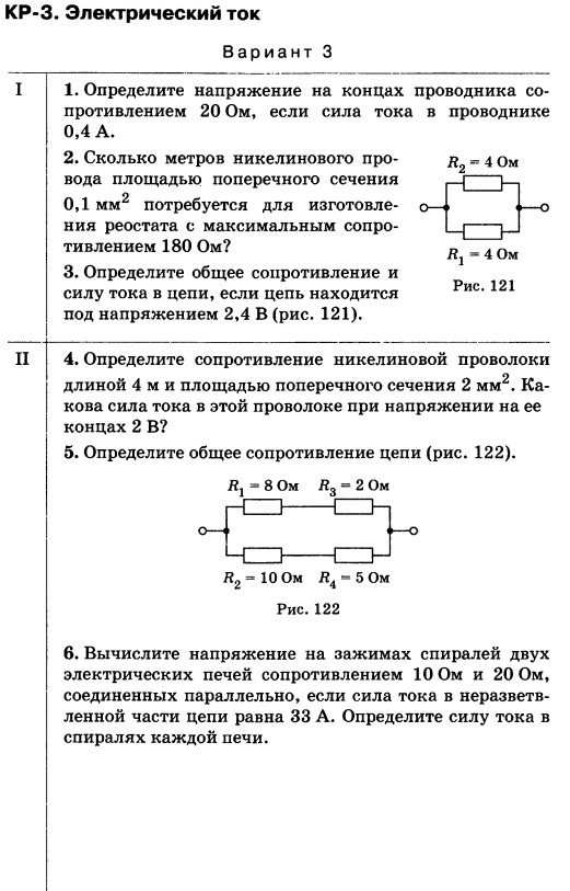 Персональный сайт Физика  Электрический ток 4 вариант jpg